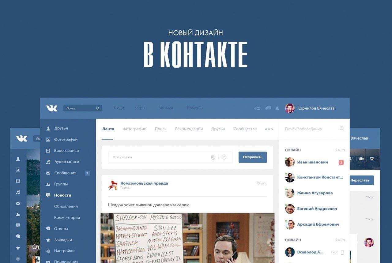 Дизайносрач вокруг нового дизайна ВКонтакте. Дубль 1