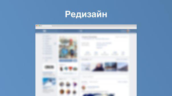 Дизайносрач вокруг нового дизайна ВКонтакте. Дубль 3