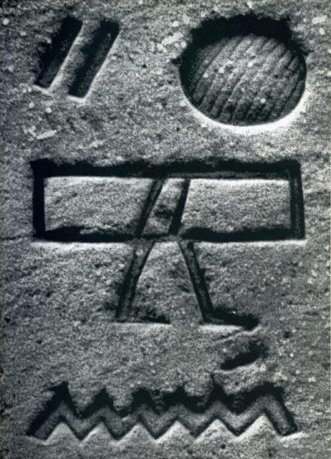 Єгипетський ієрогліф, 3700 років до н.е