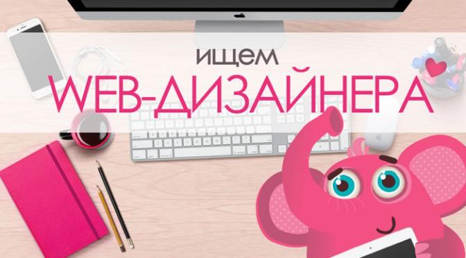 Подборка свежих вакансий: web дизайн