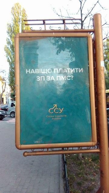 Креативна та загадкова реклама у Києві: дизайн простий, наповнення – скандальне