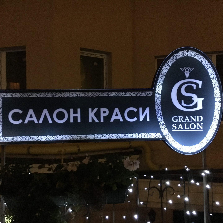Шедевральні вивіски України: кому потрібні ці корони?