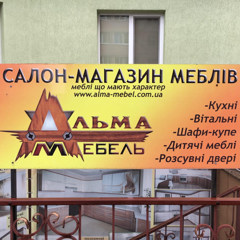 Шедевральні вивіски України: продовжуємо досліджувати містечковий дизайн