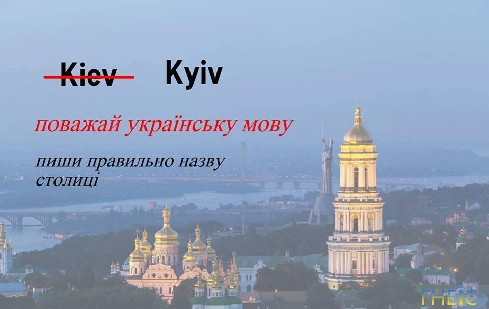 """В Інтернеті набирає обертів флешмоб """"Kyiv not Kiev"""". Дизайнери, приєднуйтеся!"""