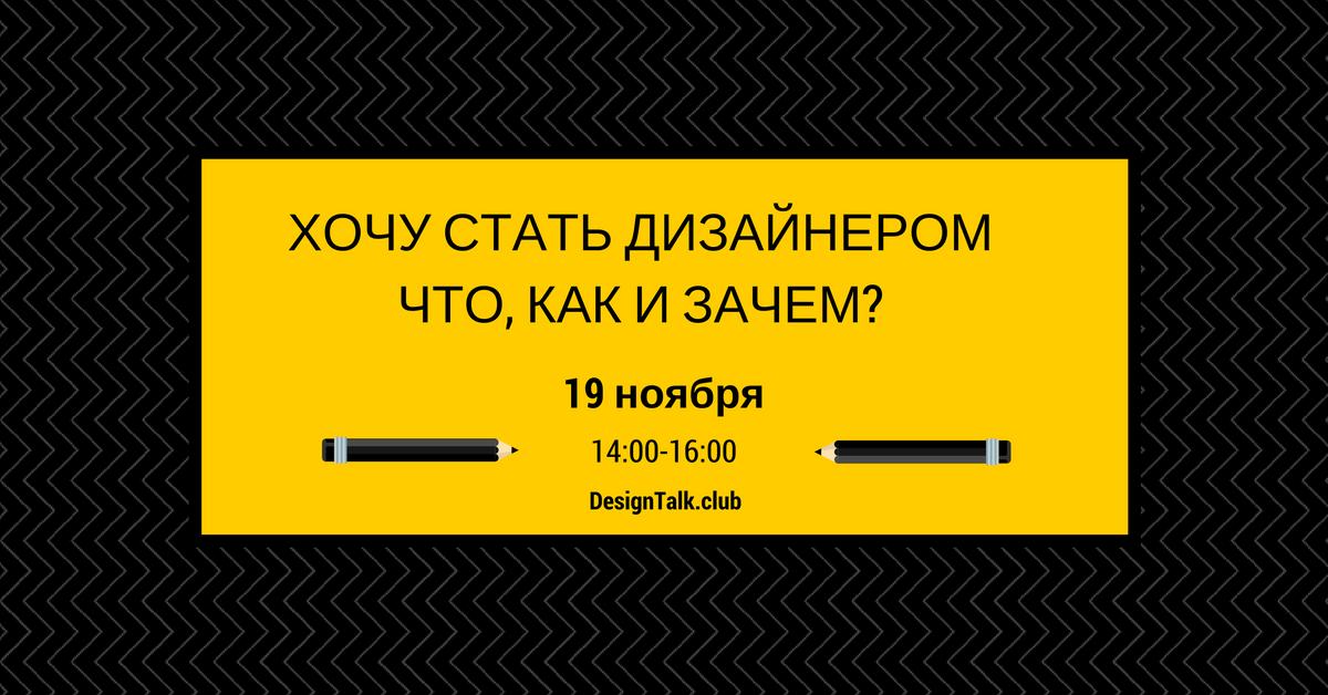 """Приглашаем 19 ноября на нашу лекцию """"Хочу стать дизайнером. Что, Зачем и Как?"""""""