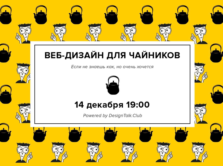 """Приглашаем 14 декабря на нашу лекцию """"Веб-дизайн для чайников"""""""