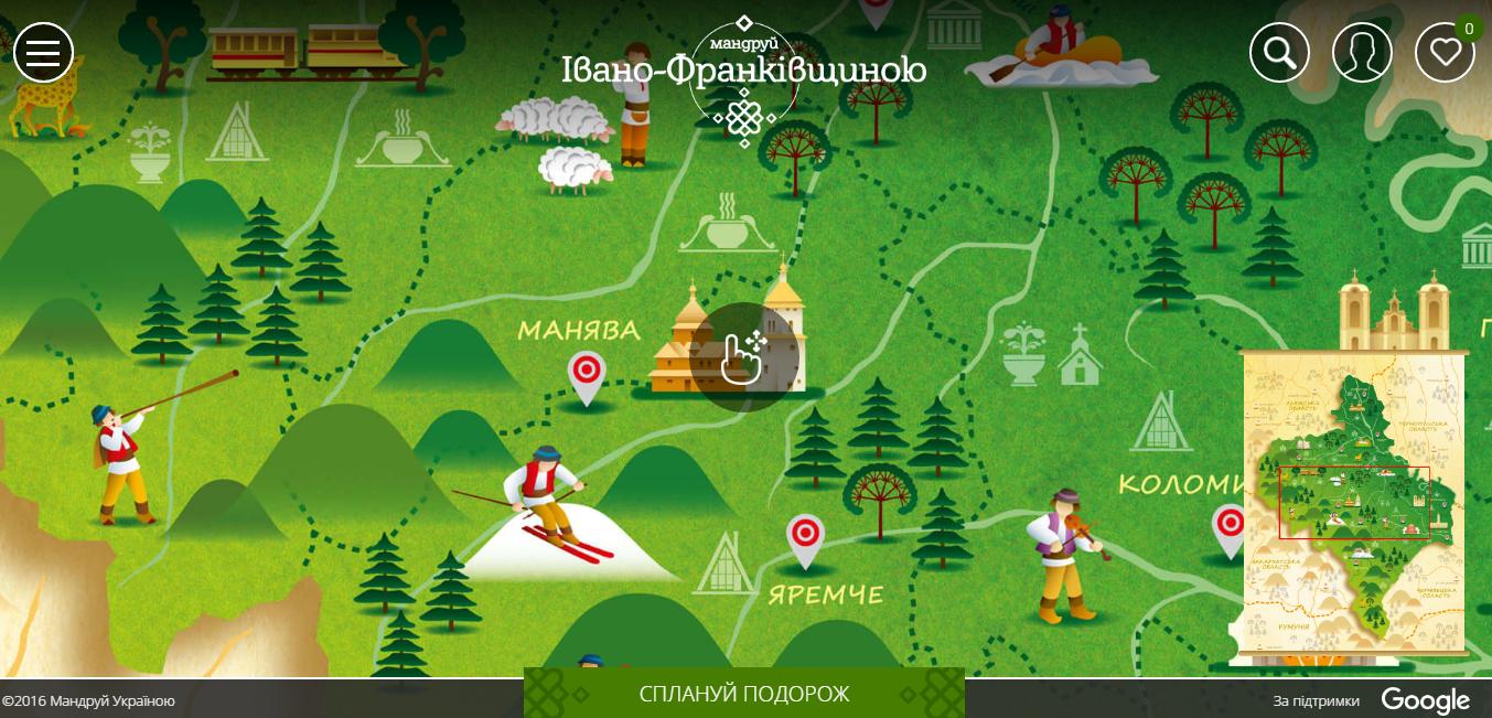 Google Україна запустила сайт для мандрівок з чудовим дизайном
