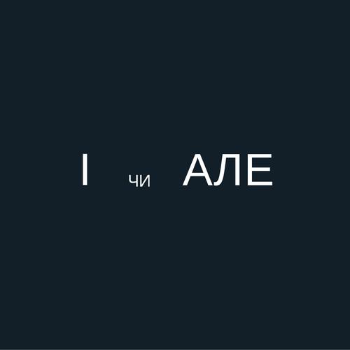 """Професійні секрети з UX: що краще – """"і"""" чи """"але""""?"""