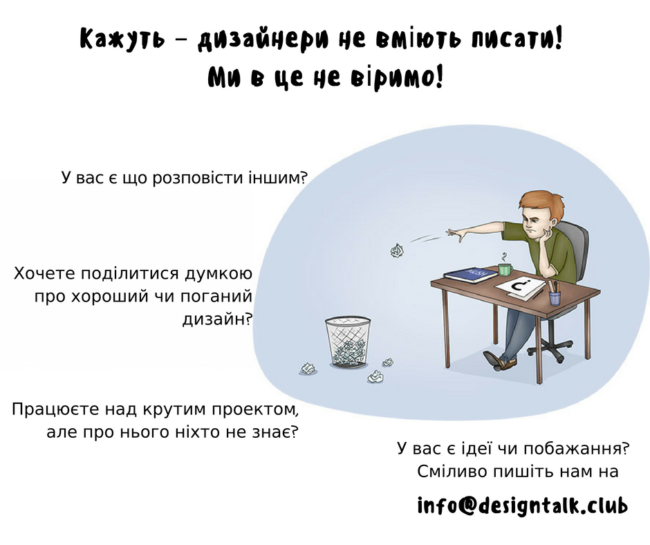 kazhut-dyzajnery-ne-vmiyut-pysaty-5
