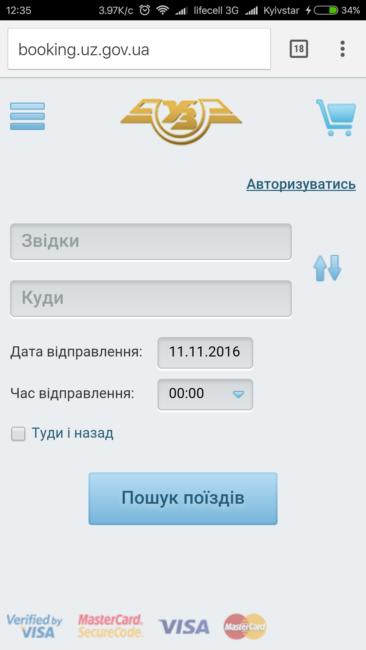 screenshot_2016-11-11-12-35-23_com-android-chrome