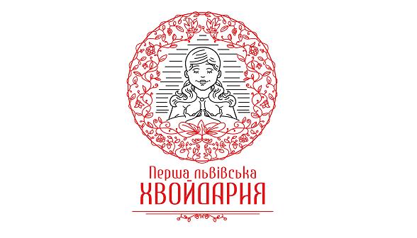 """""""Перша львівська хвойдарня"""" або як сміливо дизайнують у Львові"""