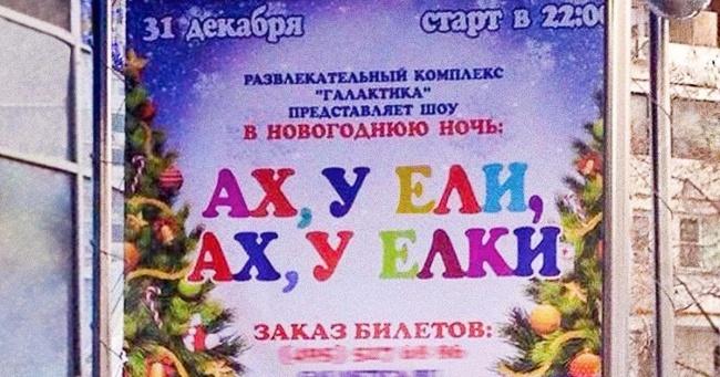 Самая нелепая реклама: подборка марамазтического дизайна из России