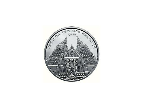 """НБУ випустив срібну монету """"Костьол святого Миколая"""". Ціна – 922гривні"""