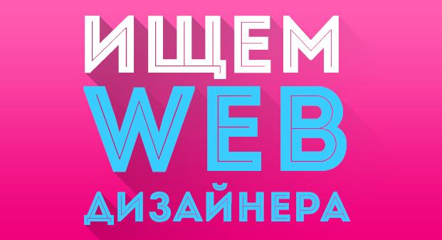 Веб дизайнер: свежие вакансии