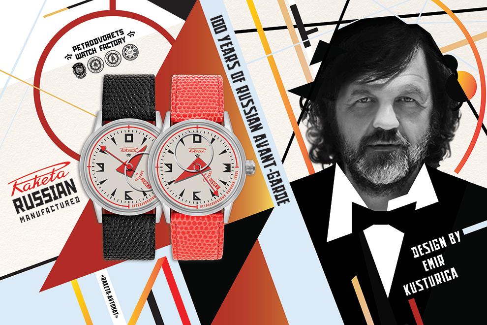 "Як Кустуріца придумав дизайн для годинника ""Ракета"""