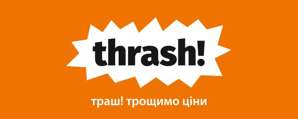 """А чи ви помітили нові супермаркети-дискаунтери """"Thrash!""""?"""
