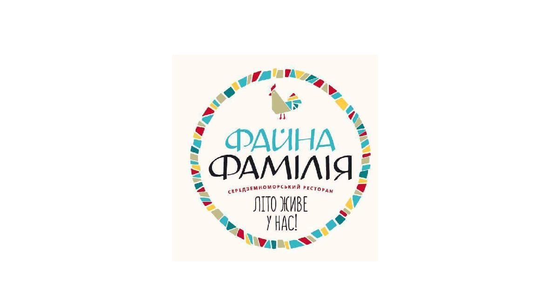 """Ребрендинг: ресторани Oliva стали називатися """"Файна Фамілія"""""""