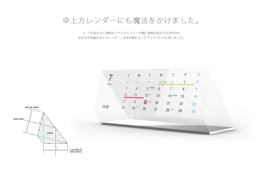 "Японський дизайнер створив ""розумний календар"" на основі Google Calendar"