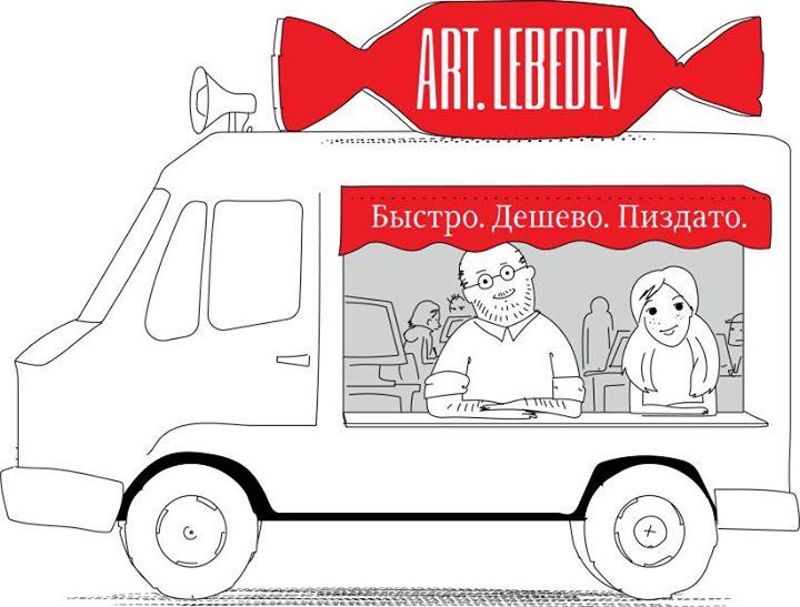 """Артемій Лебедєв запропонув створювати лого для """"бідних"""" стартапів за $1,7 тис"""