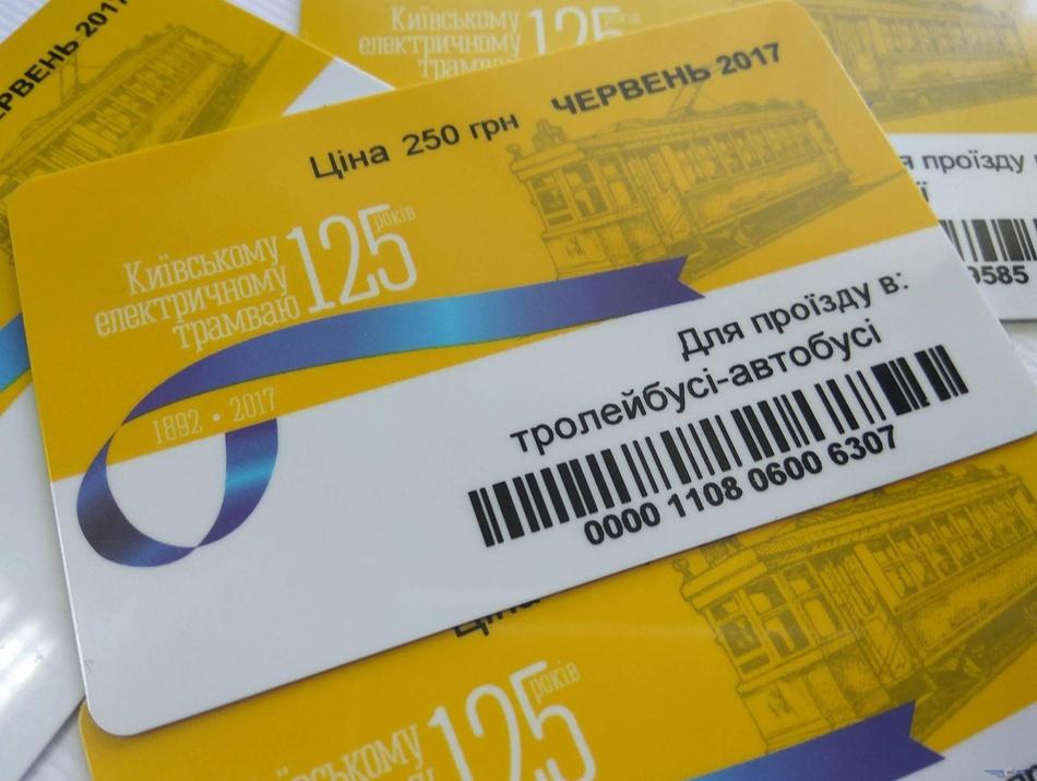 Дизайн проїзного квитка на червень у Києві: жовто-блакитний креатив
