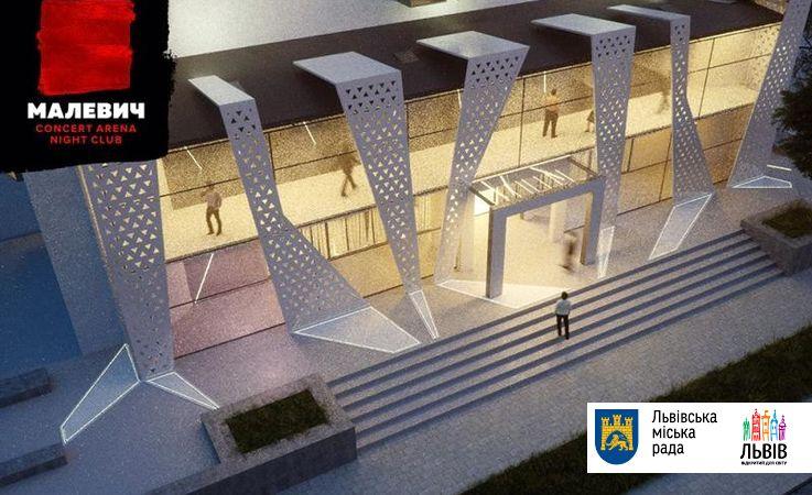 У Львові побудували величезну концерт-арену Malevich