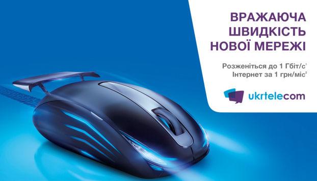 """Коти і мишки: Укртелеком презентував логотип """"модернізації"""""""