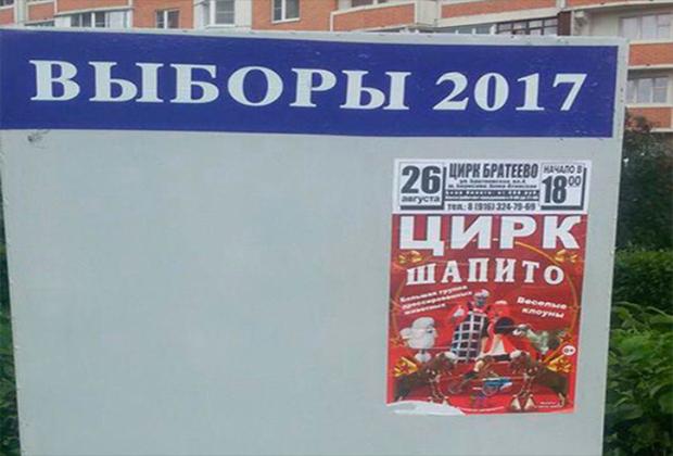 Найбільш безглуздий дизайн політичної реклами із Росії (Частина 3)