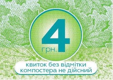 А ви вже бачили дизайн нових проїздних квитків у Києві?