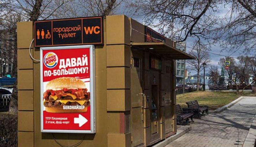 Астанавітесь: крейзі-дизайн від Burger King у Москві