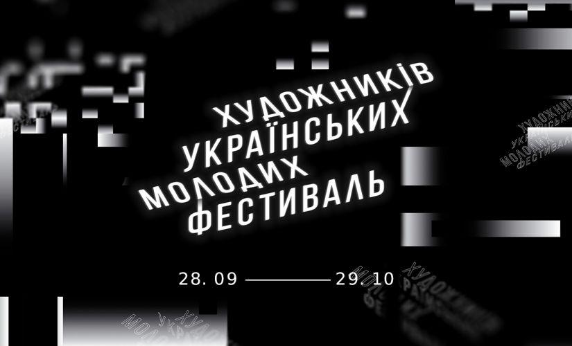 У Києві відкривається фестиваль молодих українських художників