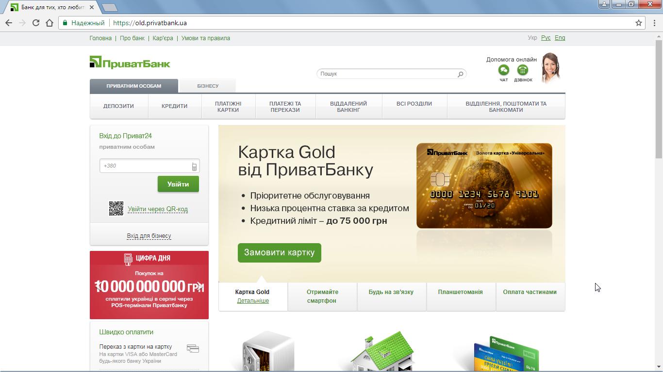 """Зустрічайте редизайн сайту """"Приватбанку"""" – ще більше Material Design"""