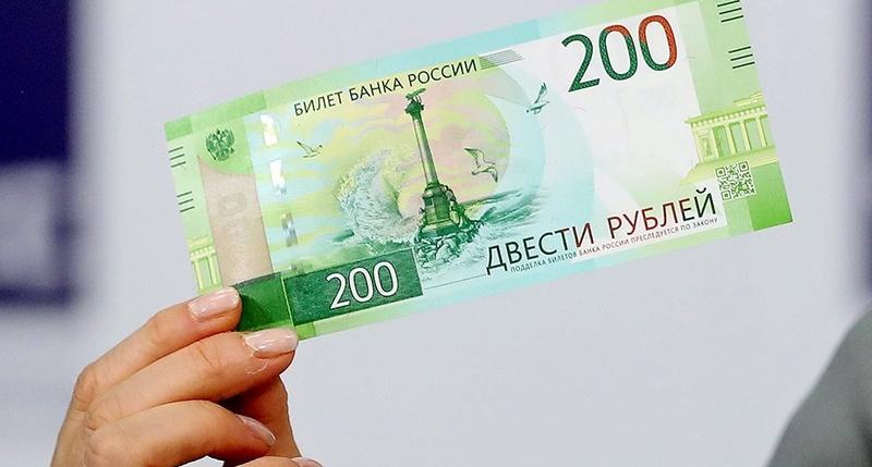 У РФ випустили 200 рублів із зображенням Криму: реакція росіян і України