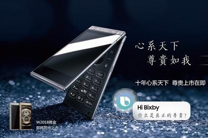 """Дуже стильний """"телефон-розкладачка"""" від Samsung, який ми ніколи не побачимо в Україні"""