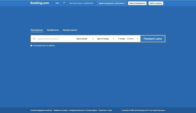 Booking.com тестує мінімалістичний дизайн головної сторінки (Фото)