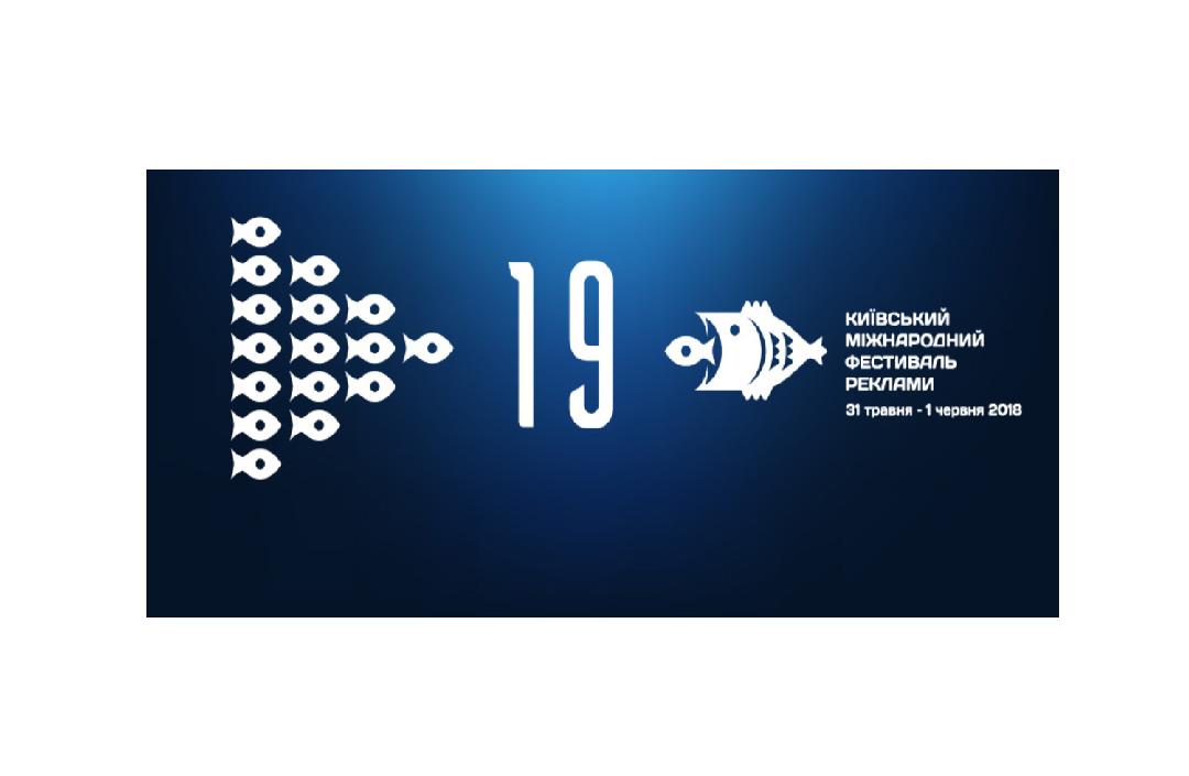 Київський Міжнародний Фестиваль Реклами відкрив прийом робіт: важливі деталі