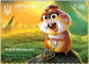"""ЧУДОВІ марки, присвячені українській анімації """"Викрадена принцеса: Руслан і Людмила"""""""
