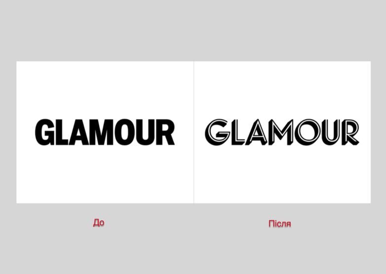 Журнал Glamour змінив логотип. Йому додали гламуру