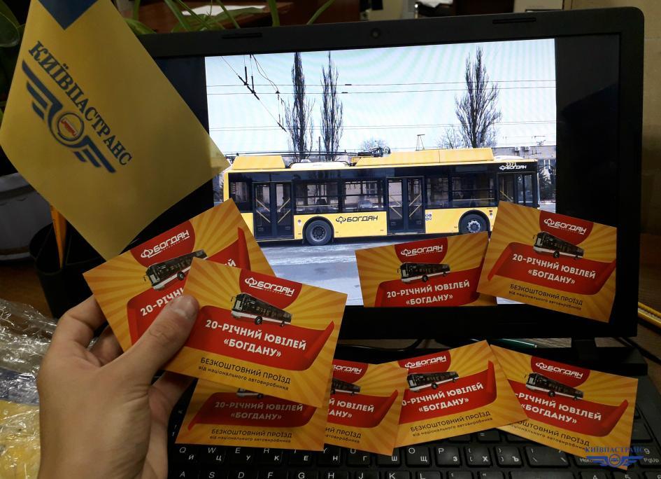 Помилка дня: Богдан з помилкою проспонсорував безкоштовний проїзд у тролейбусах Києва (ФОТО)