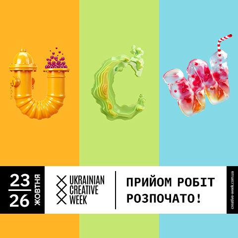 Ukrainian Creative Week 2018 відкриває прийом робіт: всі важливі деталі