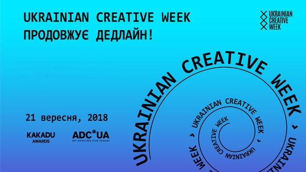 Ukrainian Creative Week переносить дедлайн до 21 вересня: всі деталі