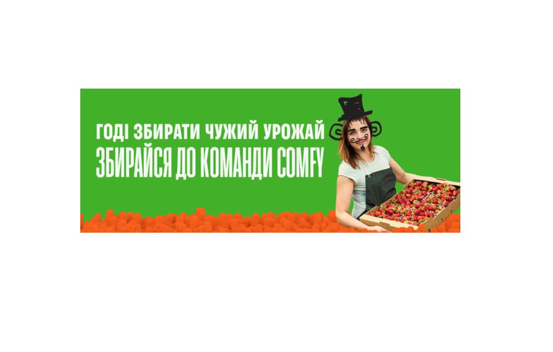 Дуже проста і прикольна реклама від COMFY (ФОТО)
