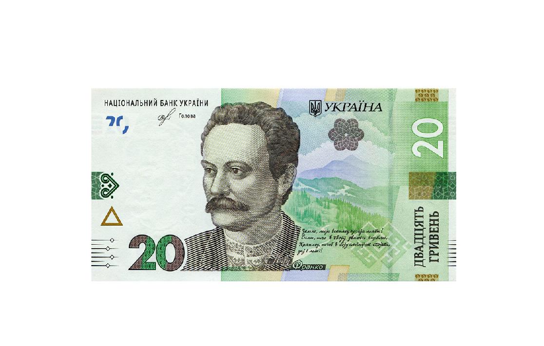 НБУ порадував українців оновленим дизайном 20 грн (ФОТО, ВІДЕО)
