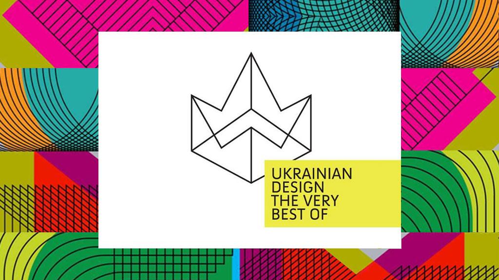 Дедлайн Ukrainian Design: The Very Best Of 2018 продовжено до 12 вересня!
