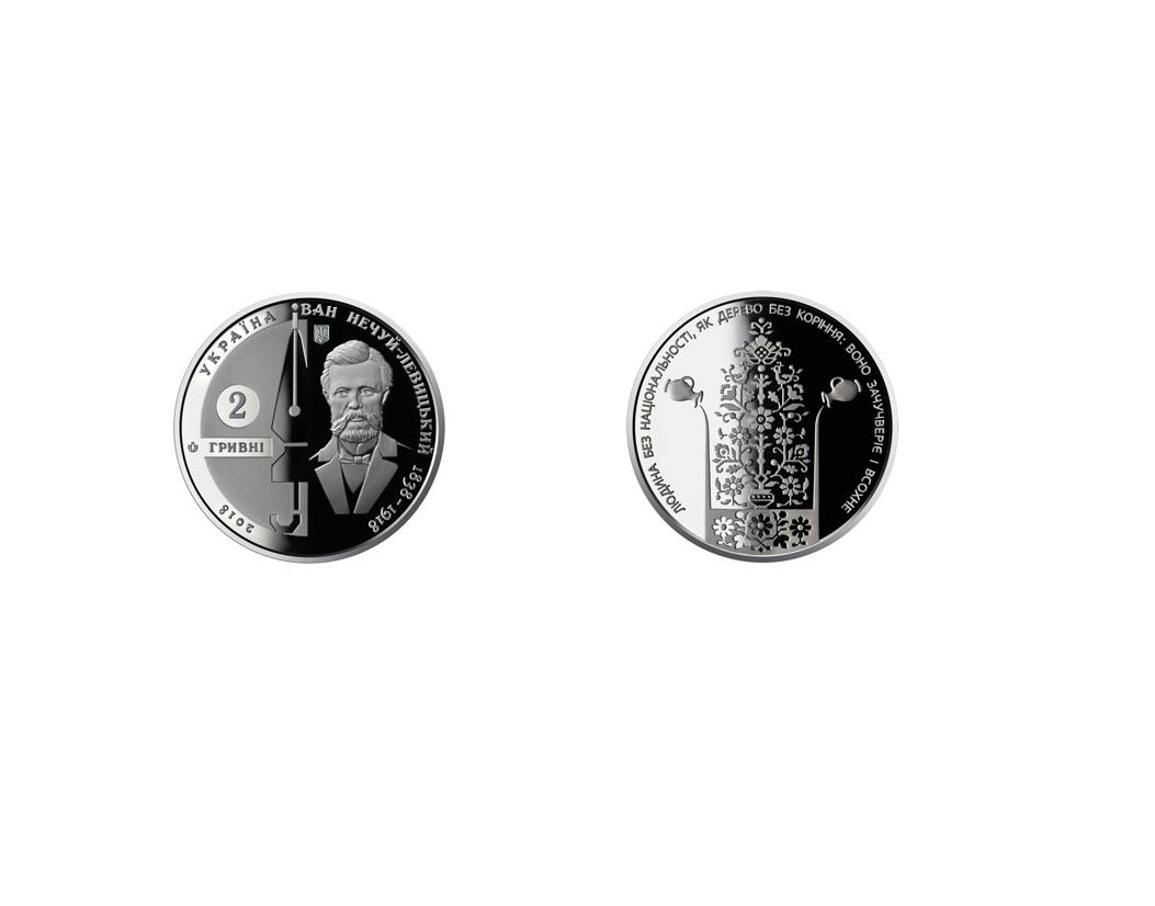 НБУ порадував новою пам'ятною монетою – на честь Івана Нечуя-Левицького (ФОТО)