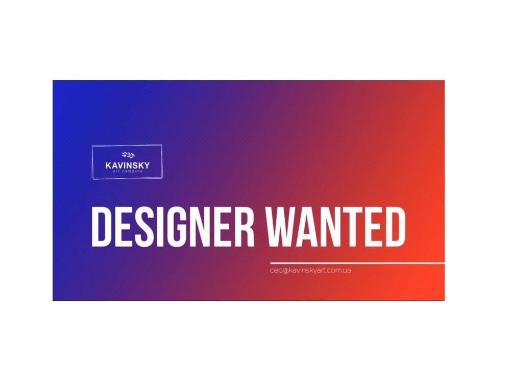 Kavinskyart.com.ua шукає графічного дизайнера для проектної роботи