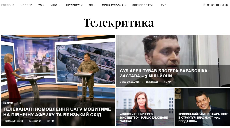"""Грудневий ребрендинг: нішевий сайт """"Телекритики"""" показав новий логотип та сайт (ФОТО)"""