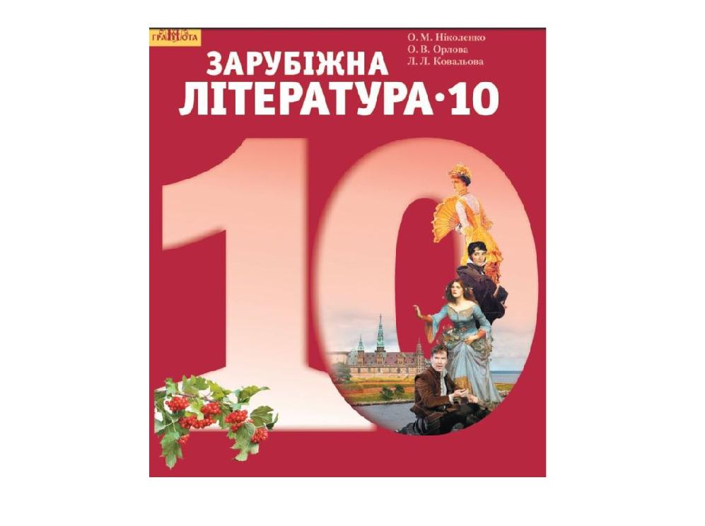 Оригінальний шкільний дизайн: Камбербетч потрапив на обкладинку українського підручника для 10 класу