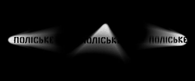 Українське місто-привид Поліське отримало динамічну і моторошну айдентику (ФОТО)