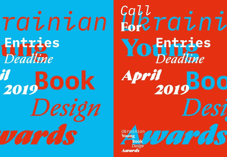 Цікавий конкурс для дизайнерів – Ukrainian Young Book Design Awards