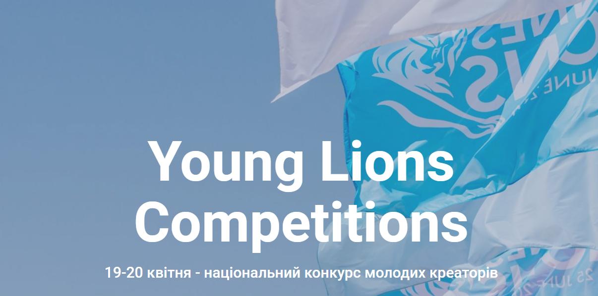 Мрієте про Cannes Lions? Спробуйте свої сили у конкурсі Young Lions Competitions